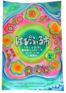 $TEAM FOR TEAMの元気発信!!   ☆ 繋~TsunagaRi~ ☆-ipodfile.jpg