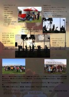 TEAM FOR TEAMの元気発信!! ☆ 繋~TsunagaRi~ ☆-ipodfile.jpg