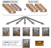 ファイナンシャルプランナーなどの専門家ネットワーク マイアドバイザー.jp アメブロ版-紙幣