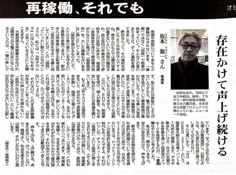坂本龍一さん、朝日2012/6/15記事