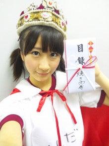 石田晴香オフィシャルブログ「Haru CAN Do it」Powered by Ameba-DVC00957.jpg