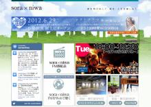 $フォトグラファー カツヲ | ブログ ( blog )-sora x niwa