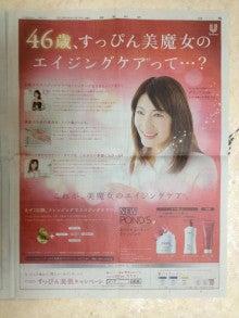 $フォトグラファー カツヲ | ブログ ( blog )-POND`S 新聞広告