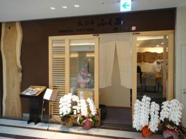 横浜発 驢馬人の美食な日々-Fukunishi