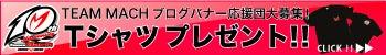 玉中哲二オフィシャルブログ「DRIVER'S BLOG」Powered by Ameba-ブログバナー応援団