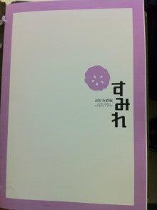 $すみれ椿参道店のブログ