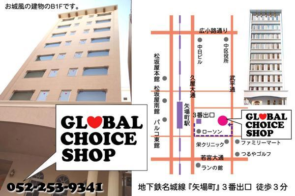  GLOBAL CHOICE SHOP