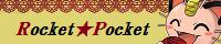 Rocket☆Pocket
