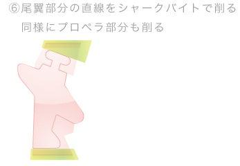 シャーク団のレトロ空間見聞録-週刊カタヌキマスターズ-ひこうき