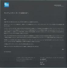 クレジットカードミシュラン・ブログ-Ax Ce マンダリン オリエンタル ホテル特典2