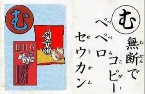 無断でコピーペペロセウカン : 朝鮮カルタが面白く ...