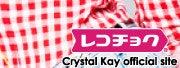 Crystal Kayオフィシャルブログ「Hama Girl」Powered by Ameba