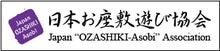 $お座敷遊び協会会長ブログ