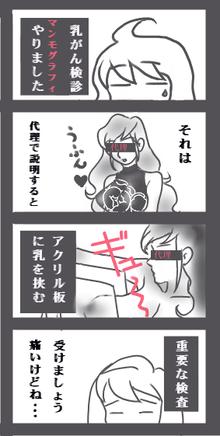 $女医風呂 JOYBLOG-kensa