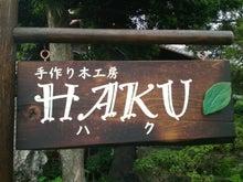 $ハンドメイド工房 HAKU (ハク)