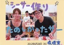琉球 窯子のブログ