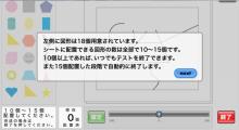 製薬メーカー 開発職の内々定者ブログ 2013-TAL_sample4