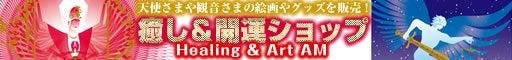 $千手観音様にお願い-癒し&開運ショップ Healing & Art  Space AM