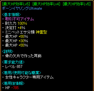 RELI姫のおてんば日記-THP耳