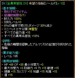 RELI姫のおてんば日記-シールド指