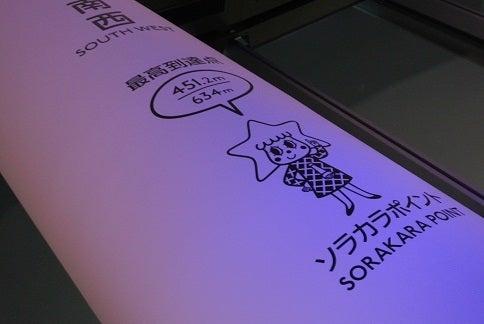 ブログから龍が出よったわぁ~!