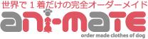 $ワンコ服 ani-mate ユーミン日記