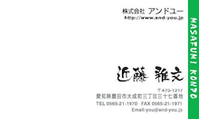 愛知県豊田市の看板デザイン・看板製作会社:株式会社裕広芸 岡安です!-かっこいい名刺