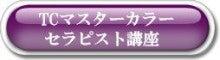 $函館カラー・ルーチェ☆ハッピーライフ☆-TCマスターカラー・バナー