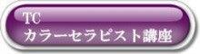 $函館カラー・ルーチェ☆ハッピーライフ☆-TCカラーセラピスト・バナー