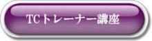 $函館カラー・ルーチェ☆ハッピーライフ☆-TCトレーナー・バナー