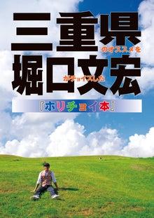 $堀口文宏オフィシャルブログ「Daily Hori」Powered by Ameba