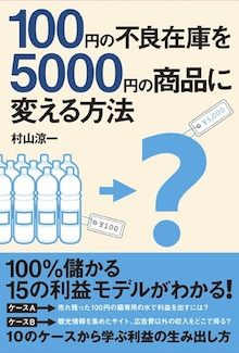 依田会計IT室長によるOBC奉行活用術-100円の不良在庫を5000円の商品に変える方法