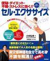 名古屋のブラックジャック Dr.Suetake Diary