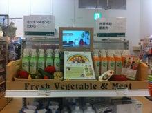 $安心!安全に野菜&お肉も洗浄するEat Cleanのママスタッフブログ~-写真.JPG