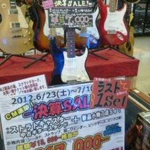〈楽器〉決算セール!