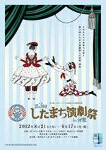 $したまち演劇祭応援部のブログ-main