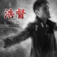 $浩督 HIROMASA OFFICIAL BLOG  by Ameba