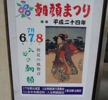 したまち演劇祭応援部のブログ-120701asagao