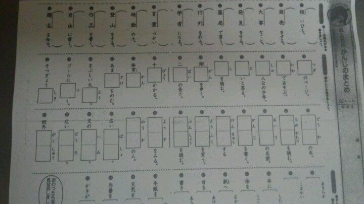 このテスト用紙を使って、練習 ... : 三年生の漢字 一覧 : 漢字