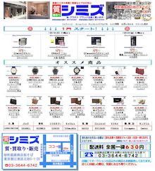 東京都江東区の質屋 質シミズオフィシャルブログ