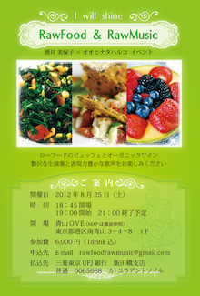 ローフード礼讃 ~Physiology of RawFood~