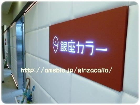 $銀座カラー 口コミ・評判・感想【体験談更新中!】