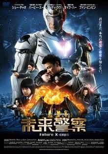 映画「未来警察 FUTURE X-COPS」公式HP