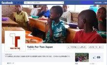 $「二人の食卓」 in 九州 ~TABLE FOR TWOを語ろう~-TFT Facebookページ
