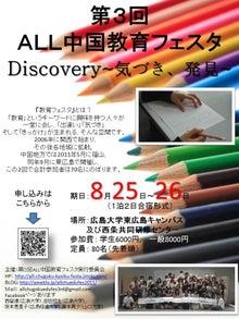 $ALL中国教育フェスタのブログ