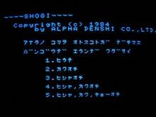 コオロギ養殖のブログ(レトロPCルーム)-MSX_SONYSHOGIg03