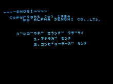 コオロギ養殖のブログ(レトロPCルーム)-MSX_SONYSHOGIg02