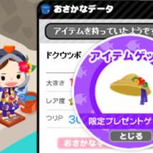 【ピグ釣り】琉装帽子