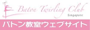 めぐみのバトンブログ-バトン教室ウェブサイト