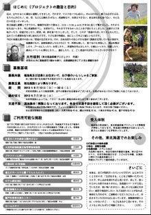 $東北海道保養支援プロジェクト